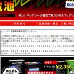 ref-tokyodenchi
