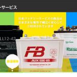 日本バッテリーサービス有限会社 様