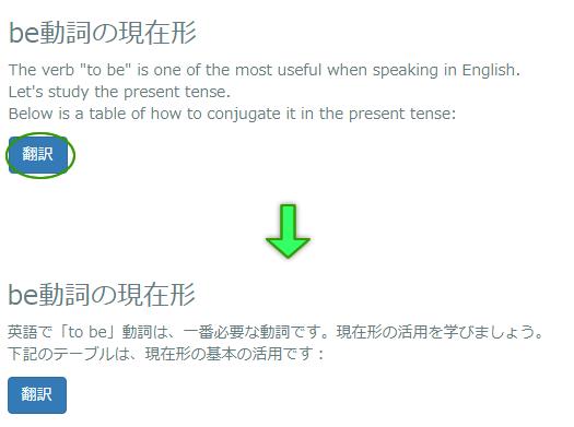 レクチャーの翻訳ボタン